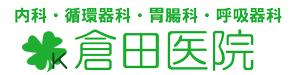 倉田医院 桜上水 内科 循環器内科 消化器科 呼吸器科
