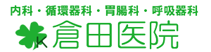 倉田医院 世田谷区桜上水 内科 循環器内科 消化器科 呼吸器科